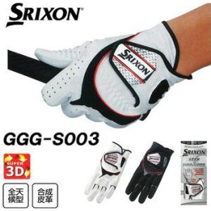 ダンロップ日本正規品スリクソン天然皮革×合成皮革全天候型3DフィットゴルフグローブGGG-S003「左手用」