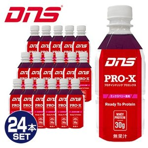 DNS Pro-X (プロエックス) 1箱(24本入り/1本350ml) ミックスベリー風味 BASE LEVEL-2 アドバンス|ezaki-g