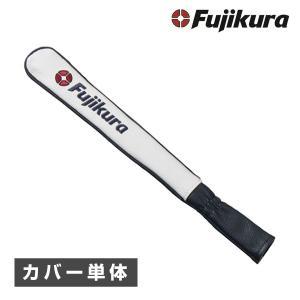 Fujikura(フジクラ) アライメントスティックカバー