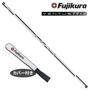 Fujikura(フジクラ) VENTUSデザイン アライメントスティック2本+専用カバー 「ゴルフ...