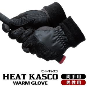 キャスコ日本正規品 HEAT KASCO(ヒートキャスコ) WARM GLOVE 冬用ゴルフウォーム メンズグローブ(両手用) 2018新製品 「SF-1836W」