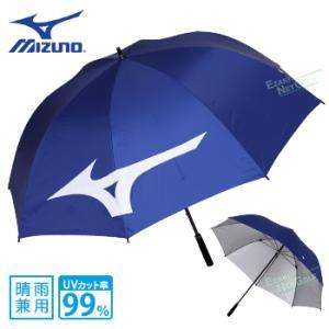 MIZUNO(ミズノ)日本正規品 レプリカアンブレラ 2019新製品 晴雨兼用 UVカット 傘 「5LJY192100」|ezaki-g