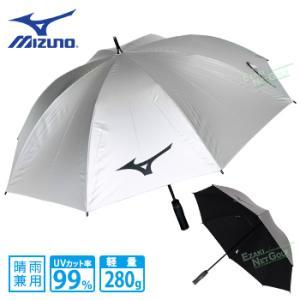 MIZUNO(ミズノ)日本正規品 軽量銀パラソル 2019新製品 晴雨兼用 銀傘 UVカット アンブレラ 「5LJY192200」|ezaki-g