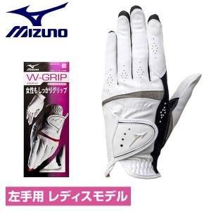 MIZUNO(ミズノ)日本正規品 W-GRIP(ダブルグリップ) レディス用ゴルフグローブ(左手用)...