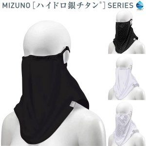 MIZUNO(ミズノ)日本正規品  ハイドロ銀チタンドット柄プリントフェイスガード  ユニセックス ...