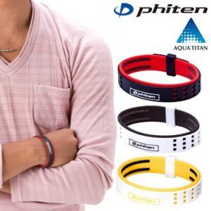 ファイテン(PHITEN) RAKUWAブレスS DUOタイプ ミクロチタンボール配合シリコンブレスレット|ezaki-g