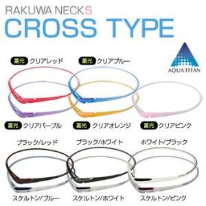 ファイテン(PHITEN) RAKUWA NECK S(ラクワ ネック S)クロスタイプ|ezaki-g