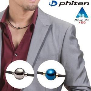 ファイテン(PHITEN) RAKUWAネックX100 ミラーボールチタンネックレス