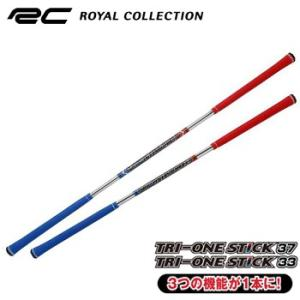 ROYAL COLLECTION (ロイヤルコレクション)日本正規品 TRI-ONE STICK37/33 (トライワンスティック) 2018モデル ゴルフスイング練習器