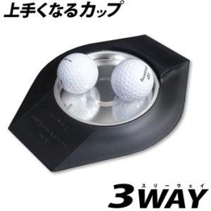 RYOMA(リョーマゴルフ)日本正規品 上手くなるカップ3WAY 「ゴルフパター練習用品」