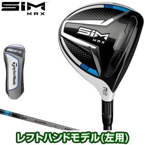 テーラーメイド日本正規品  SIM MAXフェアウェイウッド  2020新製品 TENSEI BLU...