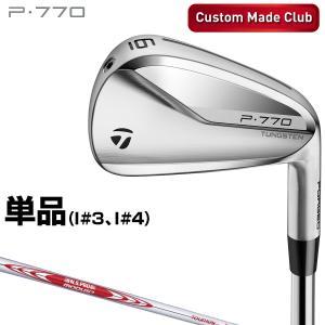 「カスタムメイドクラブ」TaylorMade(テーラーメイド)日本正規品 P770アイアン 2020...
