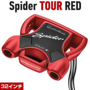 【追加モデル32インチ】TaylorMade(テーラーメイド)日本正規品 Spider TOUR R...