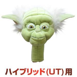 STARWARS(スターウォーズ)ぬいぐるみヘッドカバーハイブリット用(ユーティリティ用)YODA(ヨーダ) ezaki-g