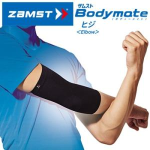 ZAMST(ザムスト)Bodymate(ボディーメイト)ヒジ
