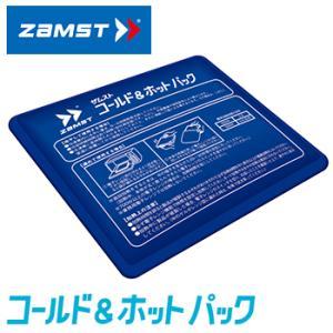 ZAMST(ザムスト)アイシングコールド&ホットパック 378400