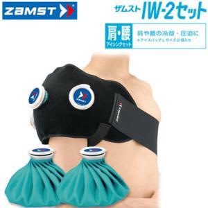 ZAMST(ザムスト)アイシングIW-2セット(IW-2×1、アイスバッグ(L)×2) 378302