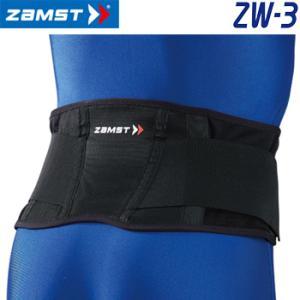 ZAMST(ザムスト)ZW-3腰全体ソフトサポート腰用サポーター