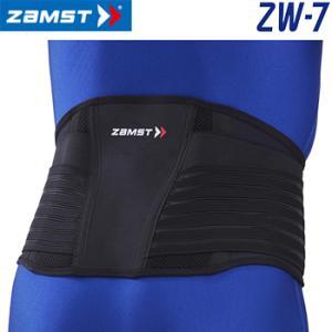 ZAMST(ザムスト)ZW-7腰全体ハードサポート腰用サポーター
