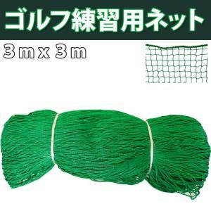 ゴルフネット 練習用 ゴルフネット サイズ【3mX3m】 「...