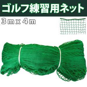 ゴルフネット 練習用 ゴルフネット サイズ【3mX4m】 「...