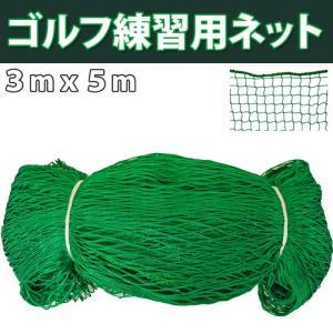 ゴルフネット 練習用 ゴルフネット サイズ【3mX5m】 「...