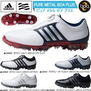【2017年モデル日本正規品】 アディダス ピュア メタル ボア プラス ソフトスパイク ゴルフシューズ 「Adidas Pure Metal Boa Plus」...