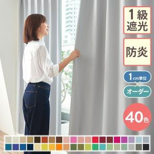 【カテゴリ】 カーテン ドレープカーテン  【機能】 ・ 遮光 1級 ・ 防炎 ・ 形状記憶 ・ 洗...