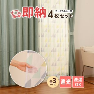 【カテゴリ】 カーテン セット ( ドレープカーテン & レースカーテン )  【機能】 ・ 遮光 ...