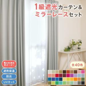 【カテゴリ】 カーテン ドレープ & レース セット  【機能】 遮光 1級 形状記憶 ミラー UV...