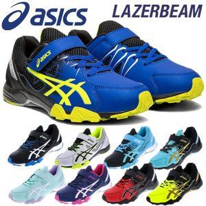 アシックス レーザービーム ベルクロタイプ ジュニア シューズ スニーカー  子供靴 運動靴 SD-MG LAZERBEAM 1154A032|ezone