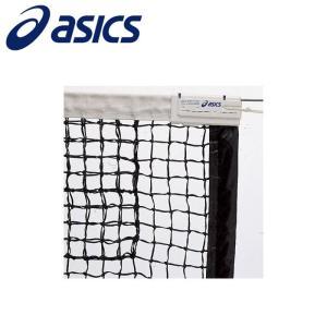 アシックス 国際式全天候硬式テニスネット 118000-90|ezone