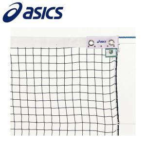 アシックス セフティ 軟式テニスネット F 12345K|ezone