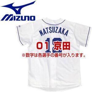 サイズ S、M、L、O 選手名 京田 中国製  【メーカー取り寄せ商品】メーカー在庫次第では、欠品・...