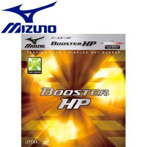 ミズノ BOOSTER HP 卓球ラバー 18RT21109 ezone