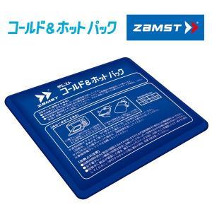 【2点までメール便送料無料】ザムスト コールド&ホット パック アイシング用 ZAMST【冷却と温熱、2種類の使い方ができる便利なパック】|ezone
