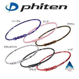 【2点までメール便送料無料】phiten(ファイテン) RAKUWAネック X50 65cm ezone