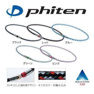 【2点までメール便送料無料】phiten(ファイテン) RAKUWAネック X50 ハイエンドIII ezone