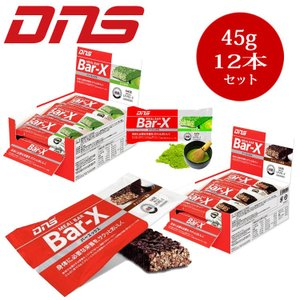 DNS バーエックス チョコレート風味 45g×12本|ezone