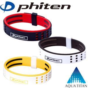 【2点までメール便送料無料】phiten(ファイテン) RAKUWA ブレスS DUOタイプ ezone