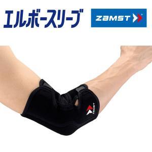 【1点までメール便送料無料】ザムスト エルボースリーブ ソフトサポート 左右兼用 ZAMST【腕・肘...