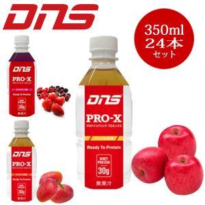 DNS プロテイン ドリンク プロエックスPro-X 350ml×24本入り