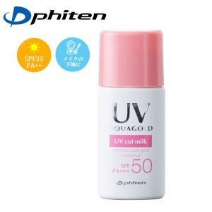 ファイテン アクアゴールド UVカットミルク ezone