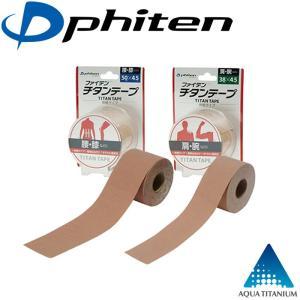 ファイテン チタンテープ 伸縮タイプ 3.8cm幅 ezone