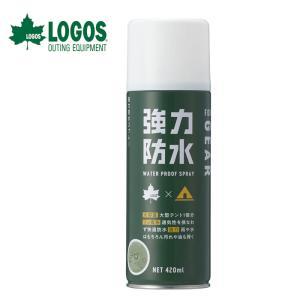 ロゴス LOGOS 強力防水スプレー420ml 84960001