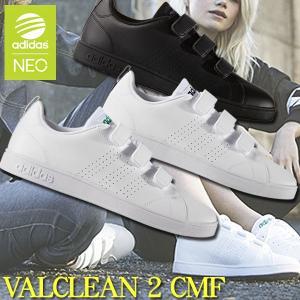 アディダス スニーカー ネオ バルクリーン2 CMF メンズ レディース シューズ VALCLEAN2 adidas AW5210 AW5211 AW5212|ezone