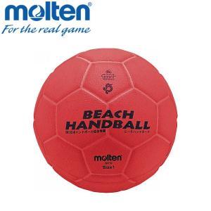 モルテン ハンドボール ボール 1号 ビーチハンド BH1O|ezone