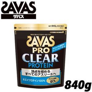 ザバス SAVAS プロ クリアプロテインホエイ100 840g 40食分 すべてのアスリート CJ1308|ezone