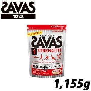 ザバス SAVAS プロテイン タイプ1ストレングス 1155g 55食分 瞬発系アスリートへ CZ7316|ezone