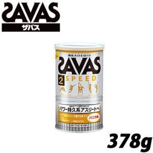 ザバス SAVAS プロテイン タイプ2スピード 378g 18食分 パワー持久系アスリートへ CZ7324|ezone